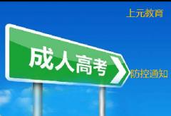 2020年安徽省成人高校招生考试防疫须知